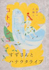 アニメーション映画『この世界の片隅に』オリジナルサウンドトラック発売記念ライブ すずさんとハナウタライブ