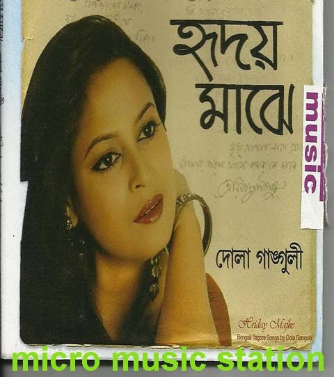 Satyajit Jena New Song Mp3 Downlod: Rabindra Sangeet By Dola Ganguly- Hriday Majhe