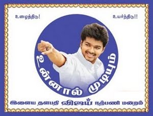 Tamil No.1 Actor ILAYATHALAPATHY VIJAY