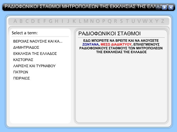Ραδιοφωνικοί Σταθμοί Μητροπόλεων της Εκκλησίας της Ελλάδας