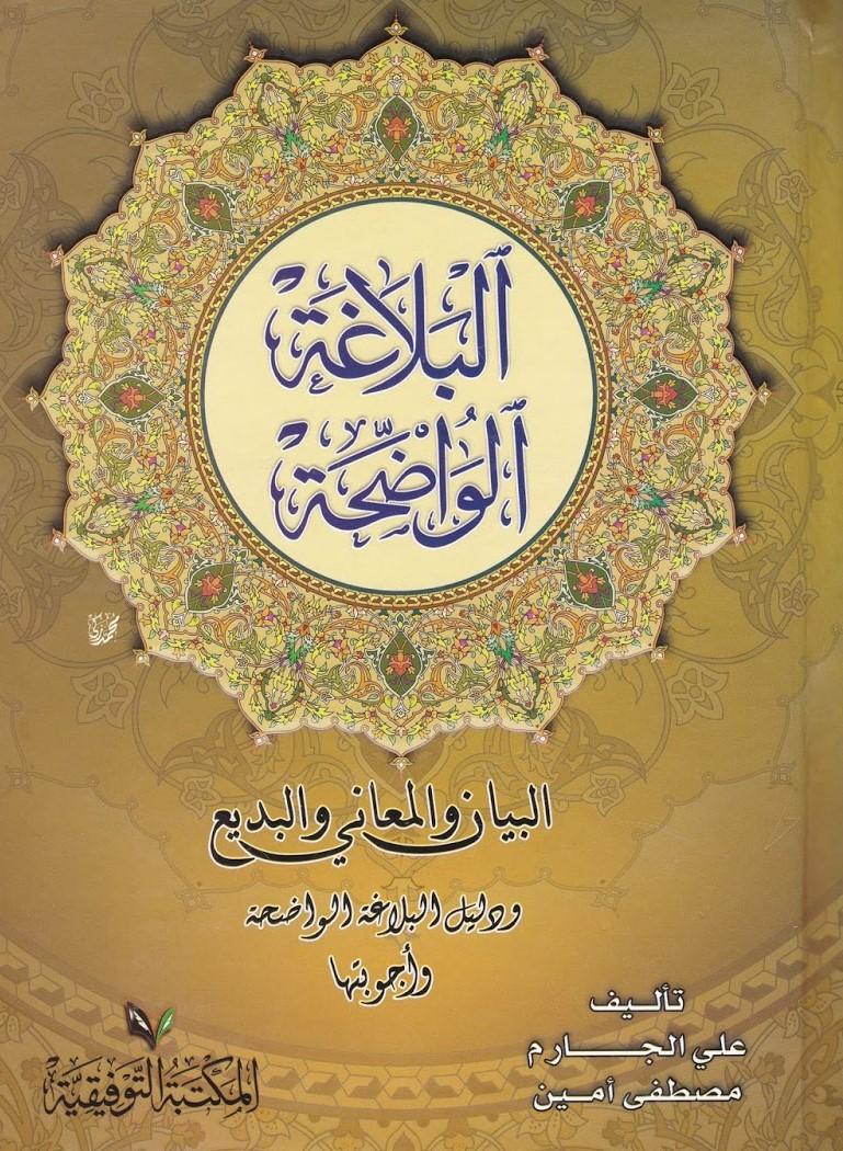 BALAGHAH WADIHAH