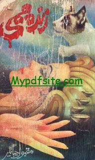 Zinda Mami By Maqbool Jahangeer