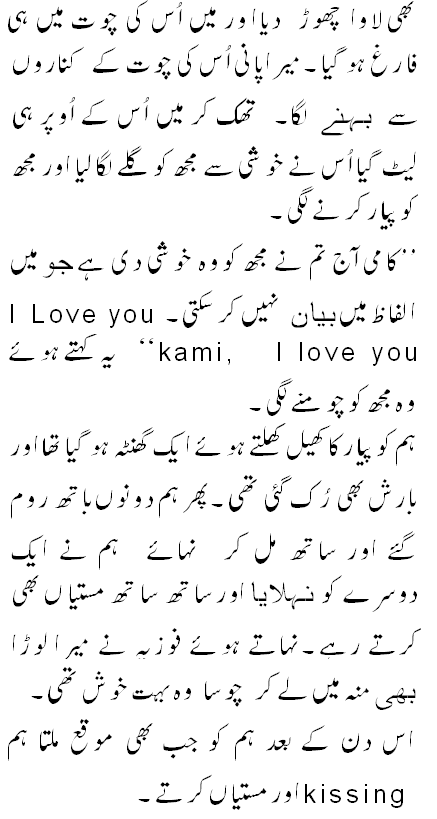 Urdu Sex Story In Urdu Fonts 57
