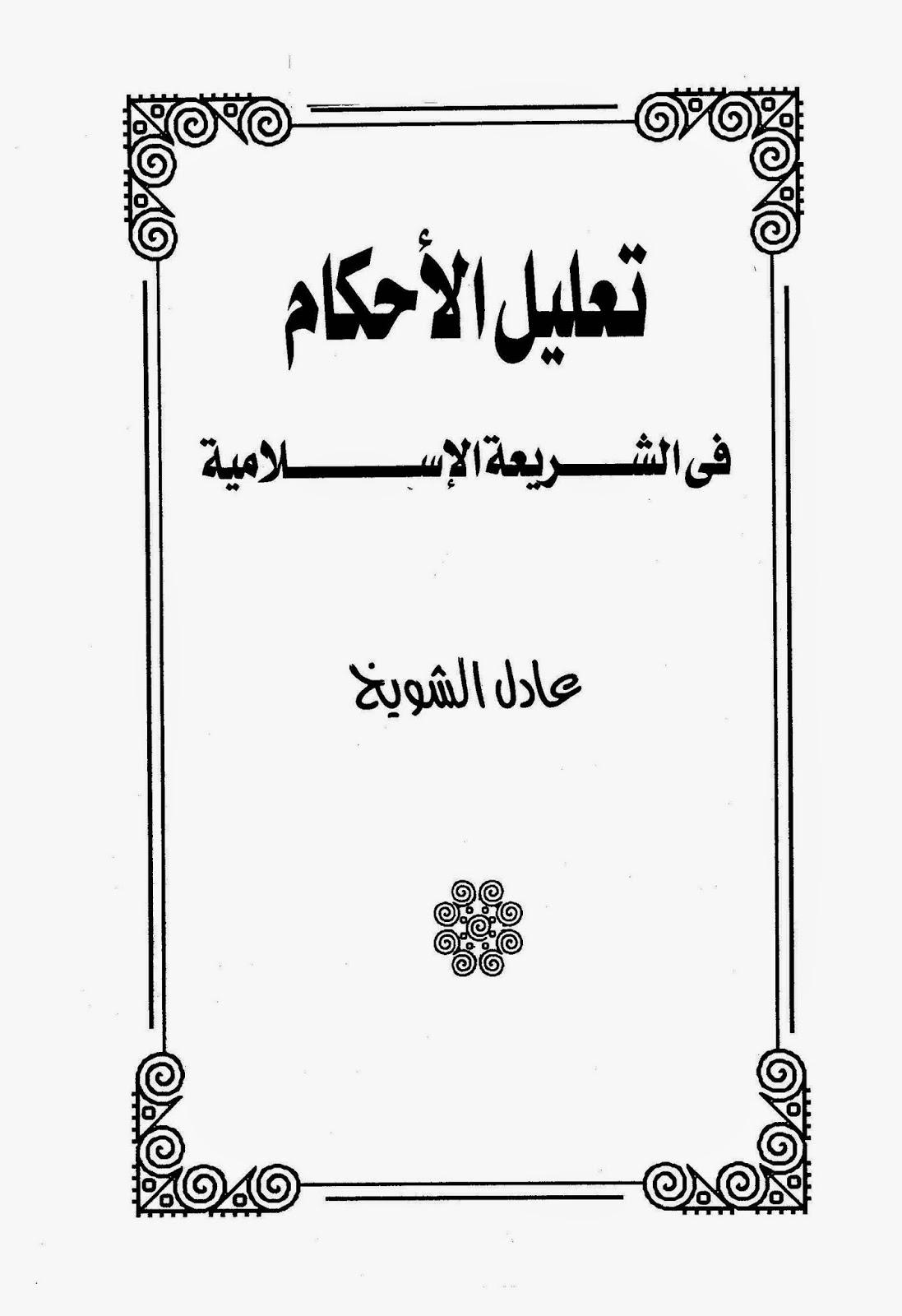 تعليل الأحكام في الشريعة الإسلامية لـ عادل الشويخ