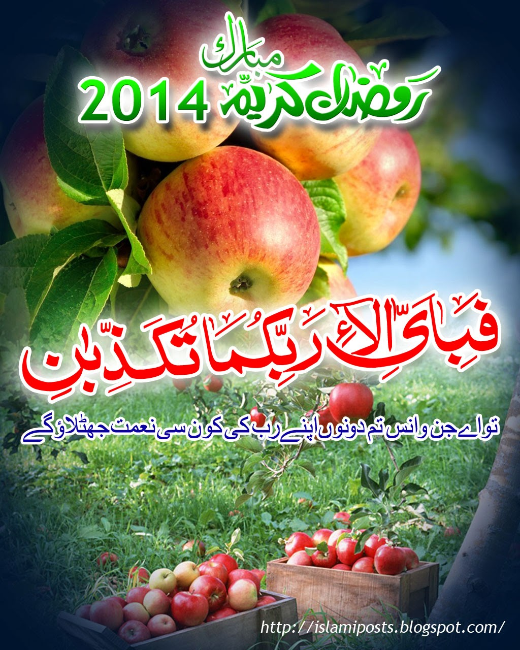 ramzan wallpaper 2014