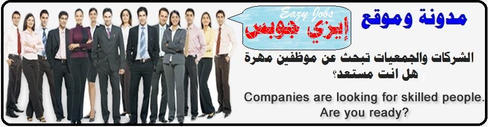 موقع ايزي جوبس فلسطين Easy Jobs Palestine