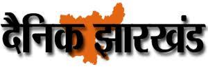 Dainik Jharkhand: झारखण्ड सामचार, हिंदी समाचार, रांची न्यूज़