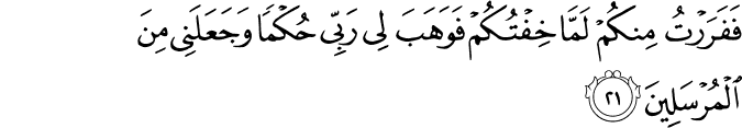 Surat Asy Syu'ara ayat 21