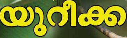 പ്രൈമറി സയന്സ് ദ്വൈവാരിക