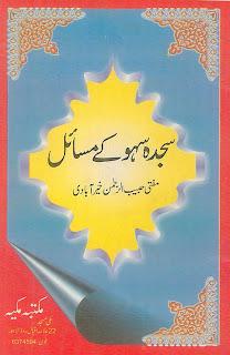 Sajda-e-Sahav ke Masail by Mufti Habib ur Rahman Hyderbadi
