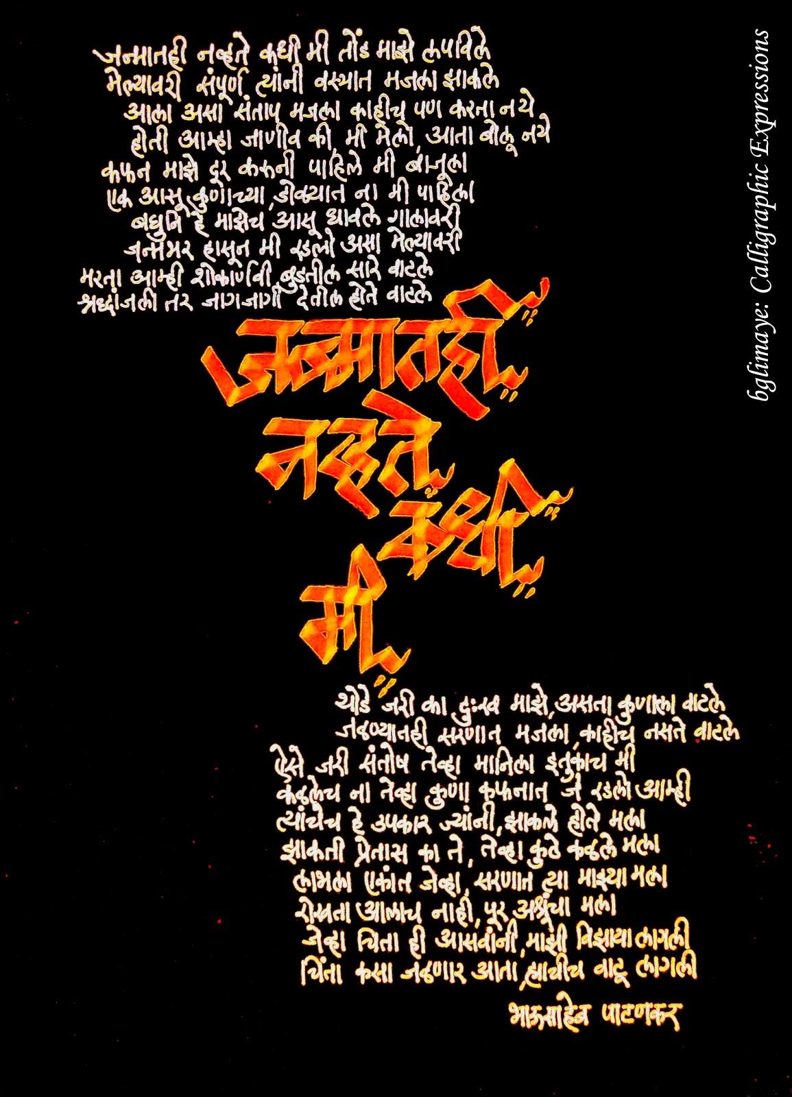 Late Indira Sant Marathi Poem | Literature | Pinterest | Poem