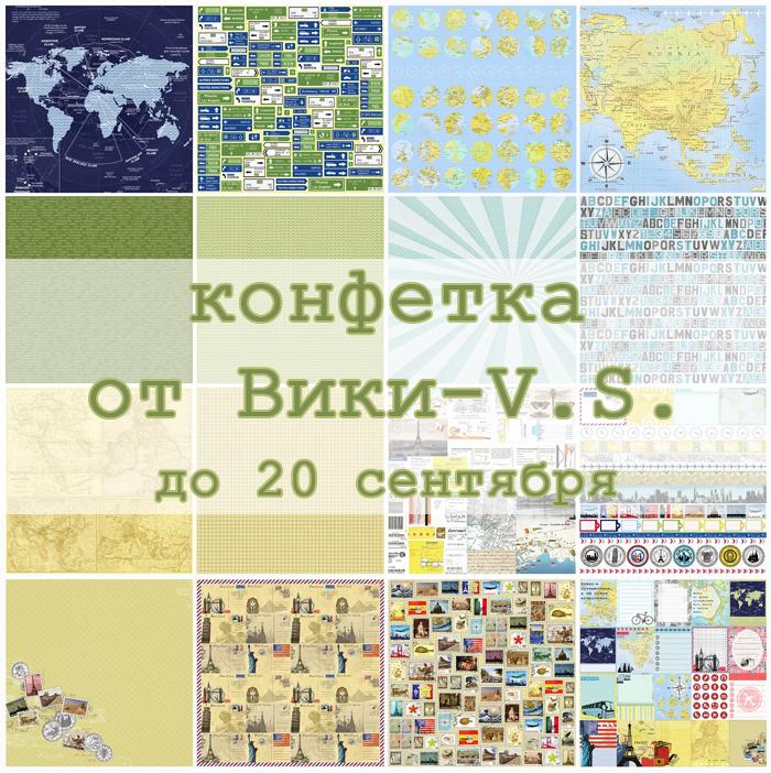 Конфета от Вики V.S. до 20 сентября
