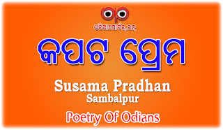 Odia Poetry: Kapata Prema (କପଟ ପ୍ରେମ) By Susama Pradhan From Sambalpur (.PDF Available)