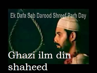 Ghazi Ilm Din Shaheed movie poster
