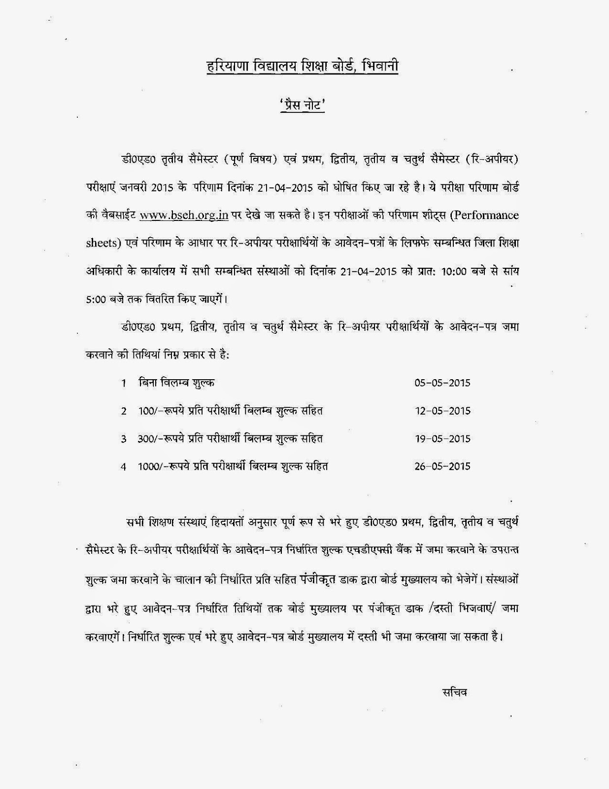 Bhiwani Board Of School Education, Haryana Has Issued A Press Note  Regarding Result Of Ded 3rd Semester (all Subjects ) And Reappear (1st,  2nd,