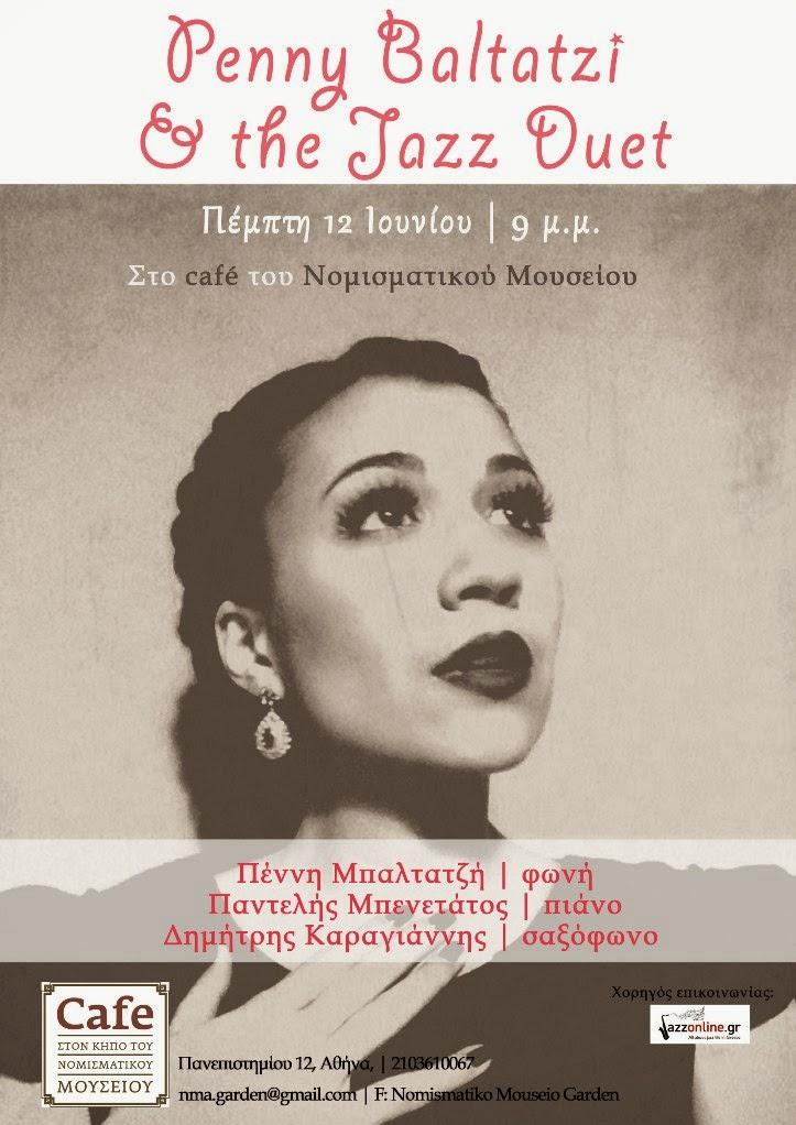penny-baltatzi-jazz-duet-sto-cafe-tou-nomismatikoy-mouseiou