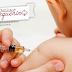 Vacinas: melhor forma de proteção de doenças para os bebês.