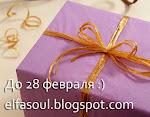 Конфетка в честь дня рождения Ильюшки 28/02