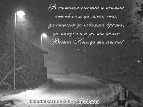 В пътищя снежни и тъмни, готов съм да мина сега, да стигна до твоята врата, да почукам и да ти кажа: Весела Коледа ти желая!