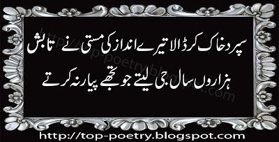 Girlfriends-Love-Sms-Mobile-Urdu