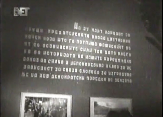 11 Oktomvri - ТВ Ретро