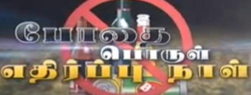 Captain TV 27 06 2014 Nigalvugal
