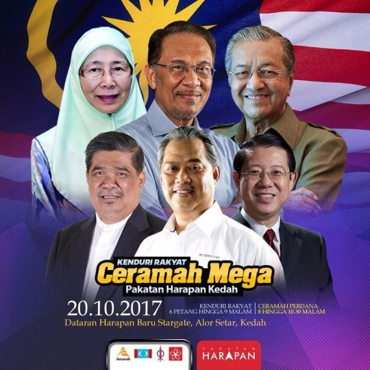 CERAMAH MEGA PAKATAN HARAPAN KEDAH HADAPI PRU 14 TUMBANGKAN KLEPTOKRAT NTR KERIS TELANJANG !!