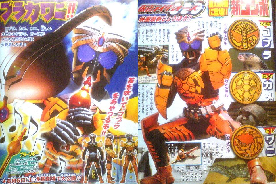 OOO BuraKaWani Combo Revealed Kamen Rider Ooo Burakawani Logo