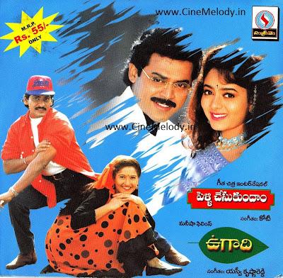 Ugadi Telugu Mp3 Songs Free  Download 1997