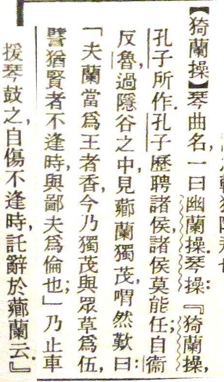 木上絲琴學日記Qin Study Journa...