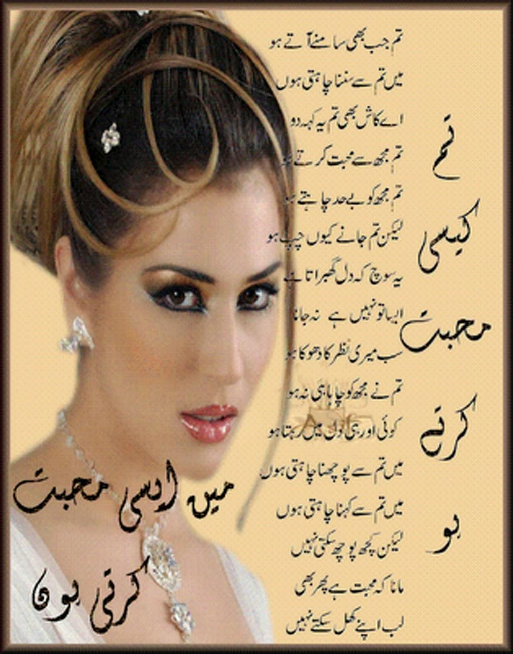 lovely latest ghazals sms love urdu ghazals sms