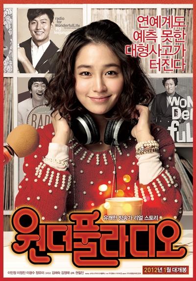 Love on air korean movie 2012