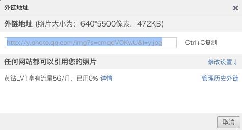 获取QQ空间图片的外链地址