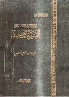منهج السالك في الكلام على ألفية ابن مالك - أبو حيان الأندلسي pdf