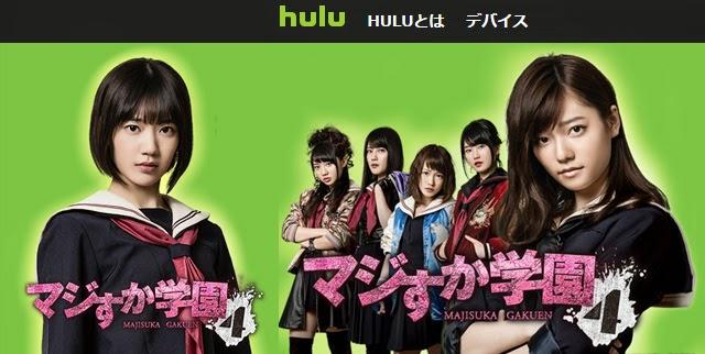 hulu-banner-majisuka-gakuen-4