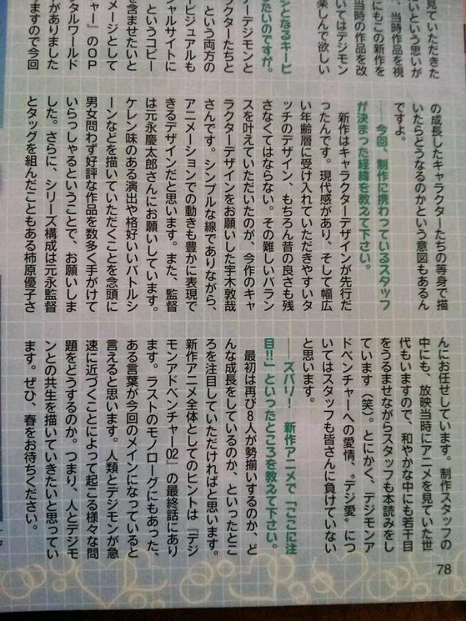 DIGIMON ADVENTURE TRI: News, discussões, e etc. [PT. 2] - Página 38 49d7277f9e2f070887958691ea24b899a801f295