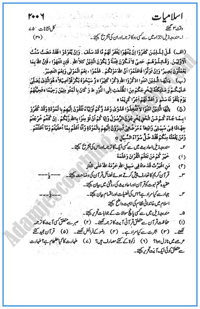 islamiat-2006-past-year-paper-class-x