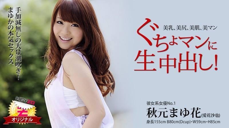 Japan Av Uncensored 0136 Mayuka Akimoto [hd]
