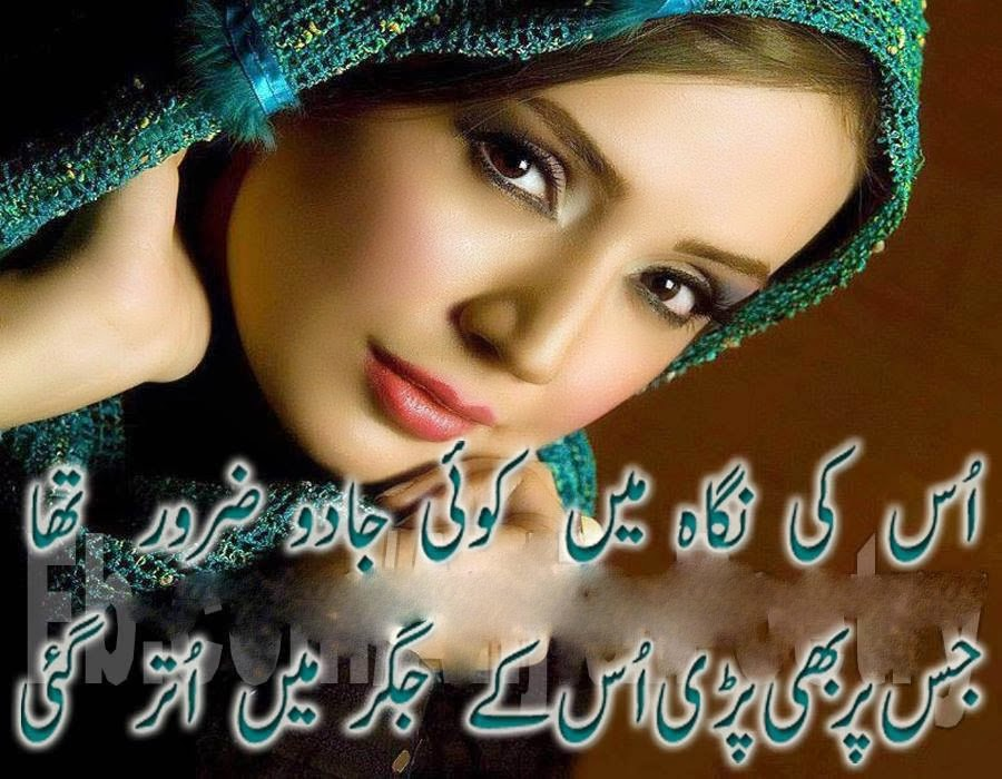 URDU SHAYARI SAD PDF DOWNLOAD