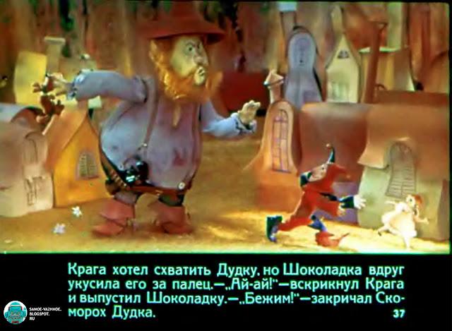 Диафильм СССР