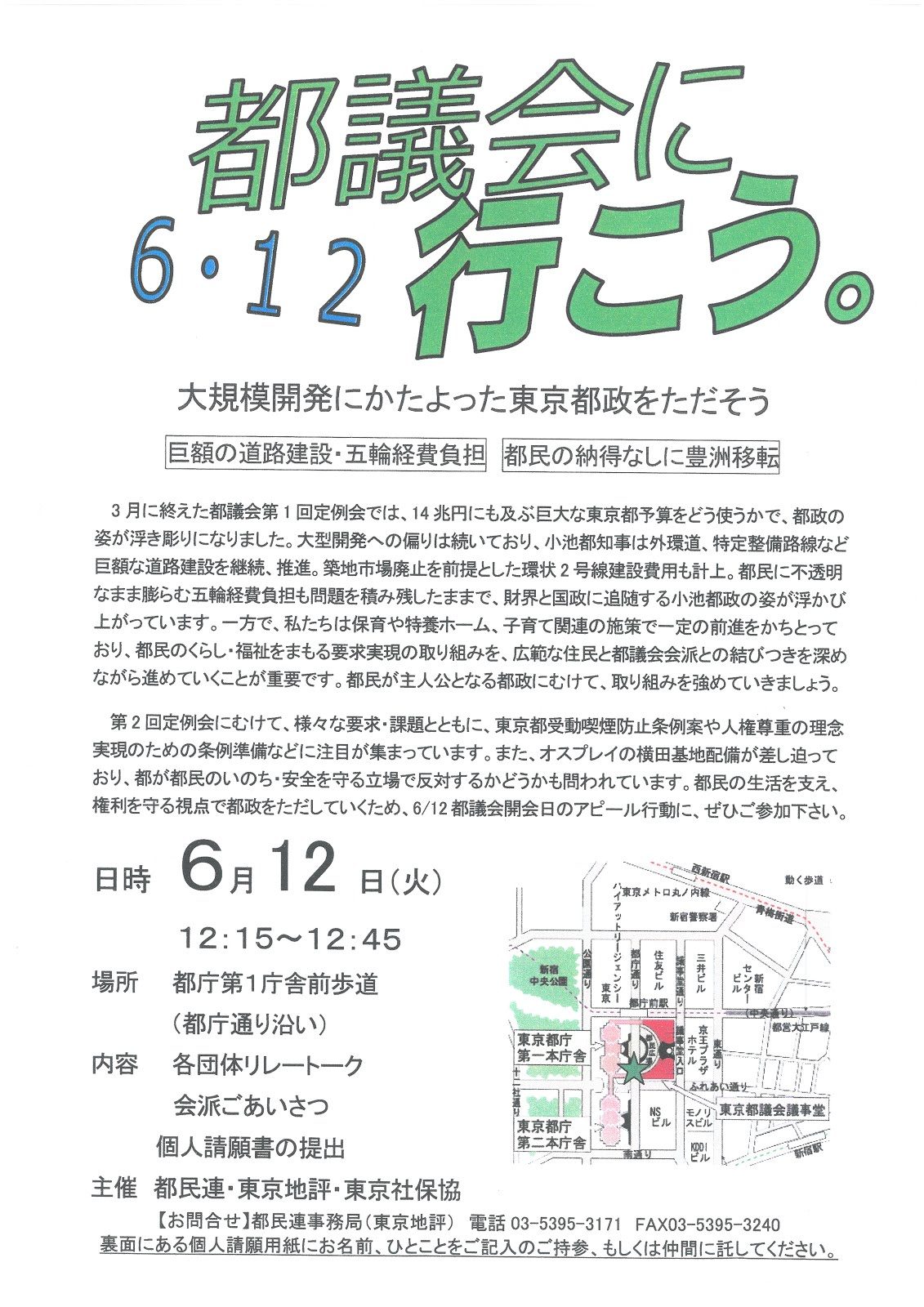6月12日都議会に行こう!12:15~12:45都庁第1庁舎前歩道