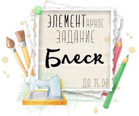 """ЭЛЕМЕНТарное задание """"Блеск"""""""