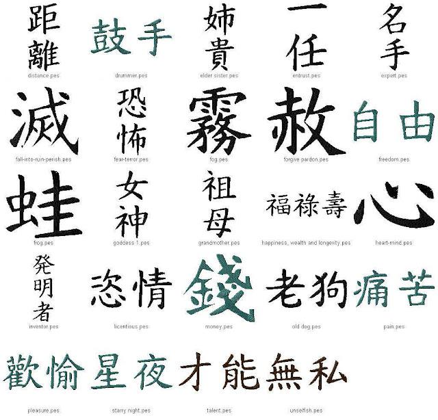 Japense Symbols And English Translation New Calendar