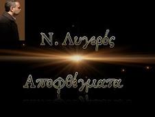 Ν. Λυγερός (+Βίντεο) Αποφθέγματα N. Lygeros Excerpts