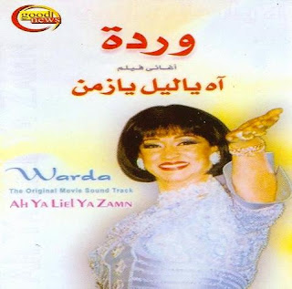 Warda al-Jazairia-Ah ya lil ya zaman