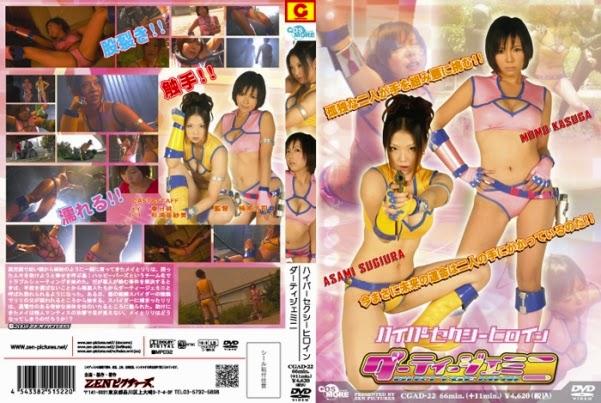 CGAD-22 Super Sexy Heroine Dirty Gemini, Asami Sugiura, Momo Kasuga