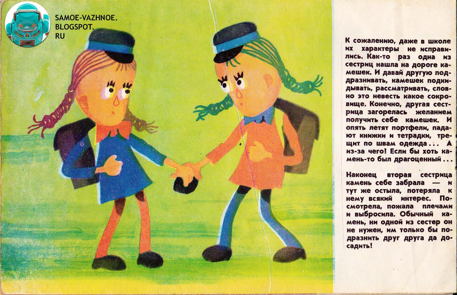 Детская книга сестрички СССР