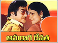 Anuraga Devatha Old Telugu Movie Songs