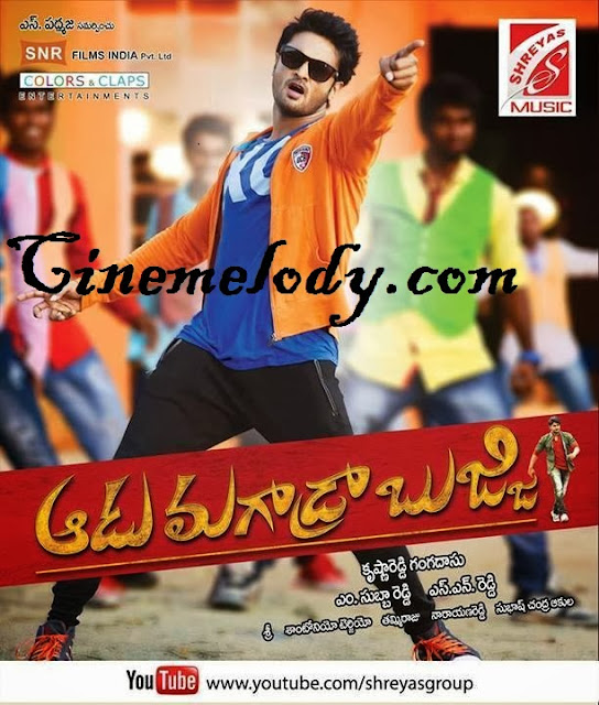 Aadu Magadura Bujji  Telugu Mp3 Songs Free  Download -2013