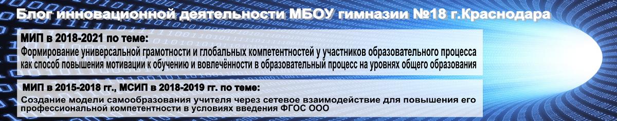 Блог инновационной деятельности МБОУ гимназии №18 г.Краснодара